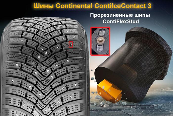 Достоинства шины Continental Ice Contact 3