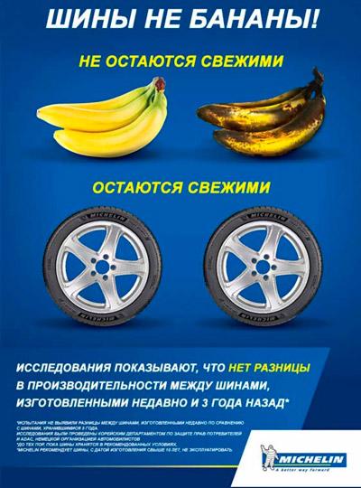 Michelin против оценки качества шин по дате производства